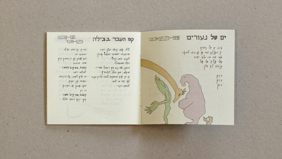 The Compromises CD Booklet Layout Design - Uri Berry אורי בארי