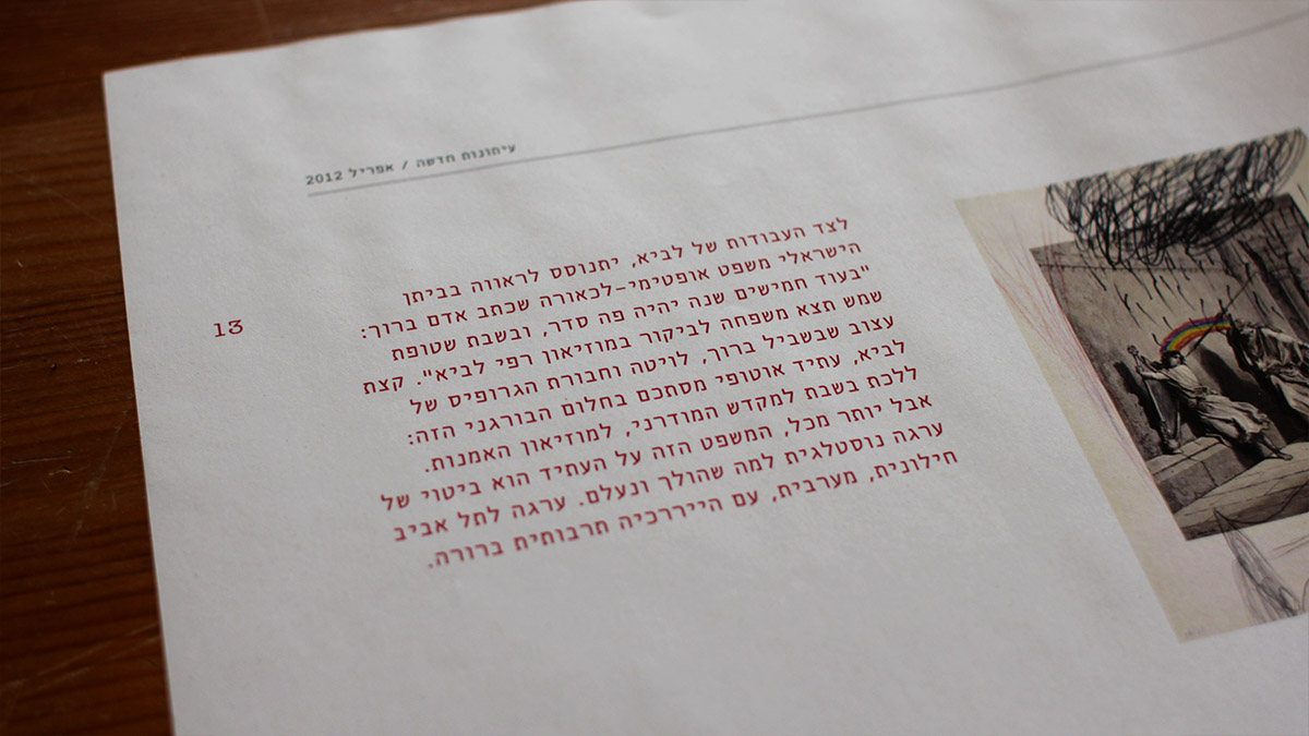 New Journalism Broadsheet Newspaper Design - Uri Berry אורי בארי