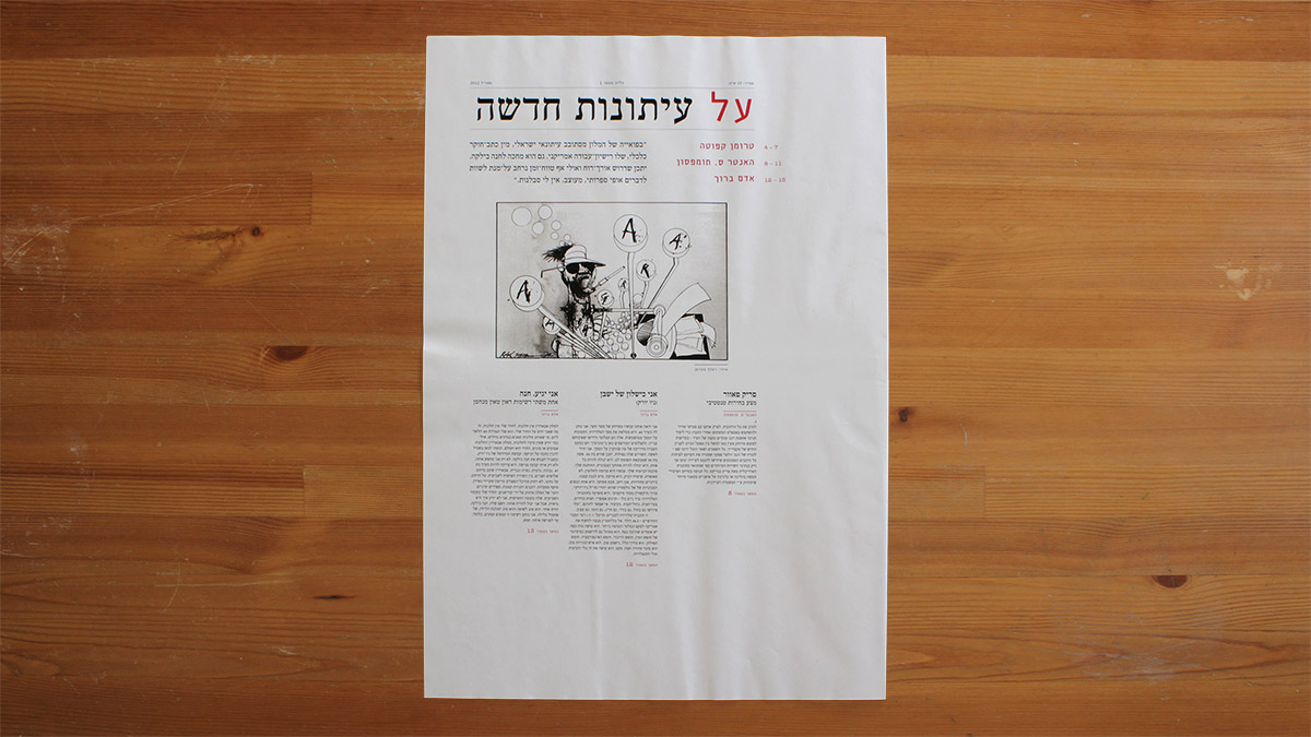 New Journalism Broadsheet Newspaper Layout - Uri Berry אורי בארי