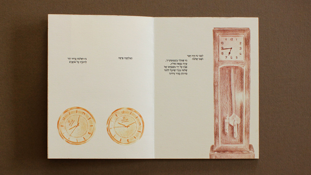 Clocks Illustrated Story - Uri Berry אורי בארי