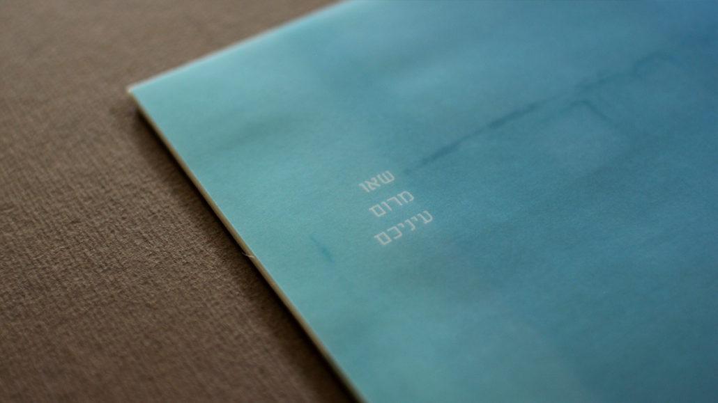 Doorways Photography Booklet Cover - Uri Berry אורי בארי