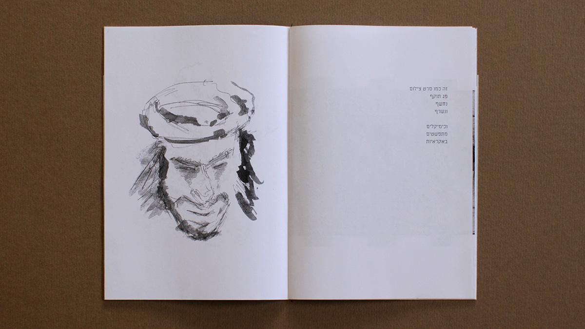 Fanzine Layout - Uri Berry אורי בארי