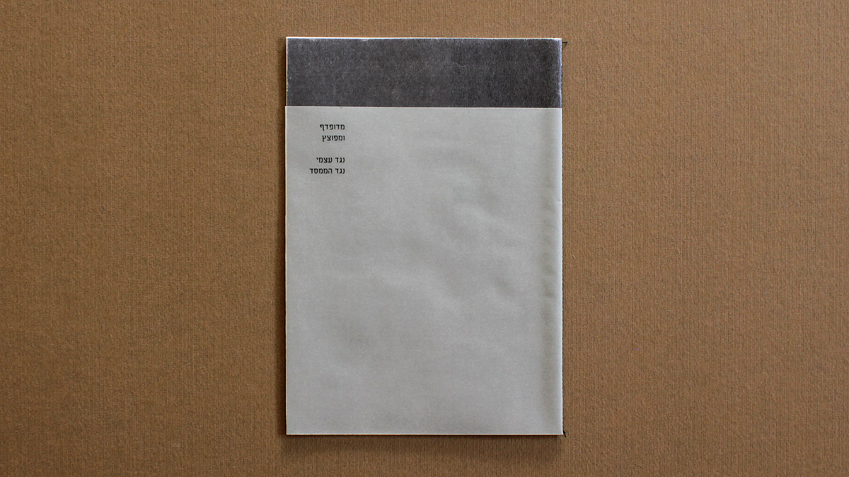 Fanzine Booklet Cover - Uri Berry אורי בארי