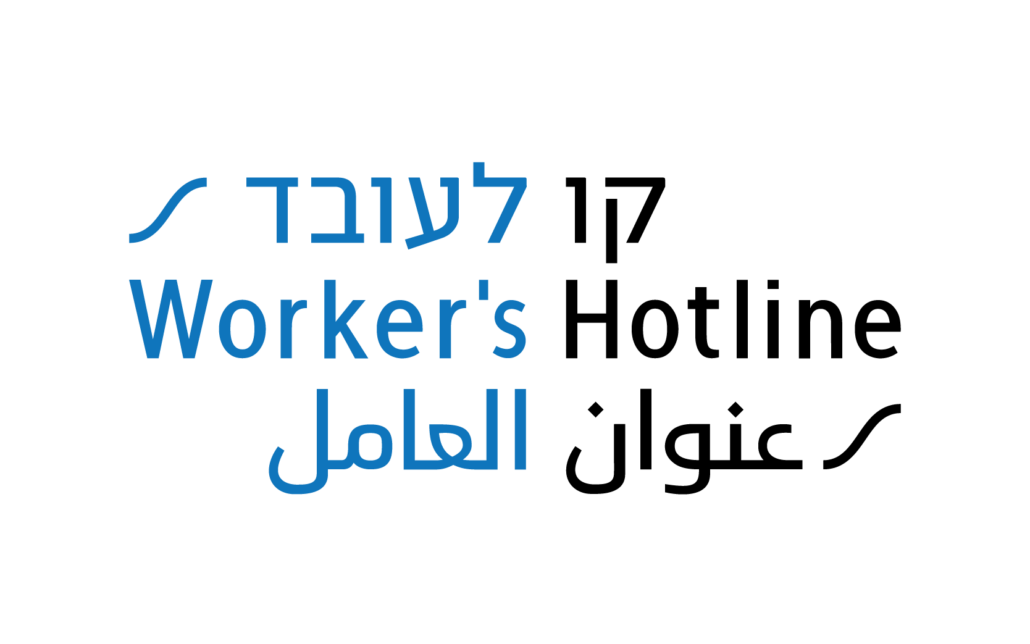 Worker's Hotline Logo Design - Uri Berry אורי בארי