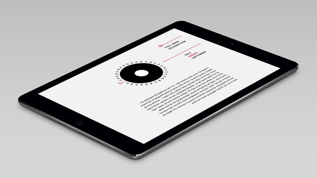 Rainbow Journey Tablet UI/UX - Uri Berry אורי בארי
