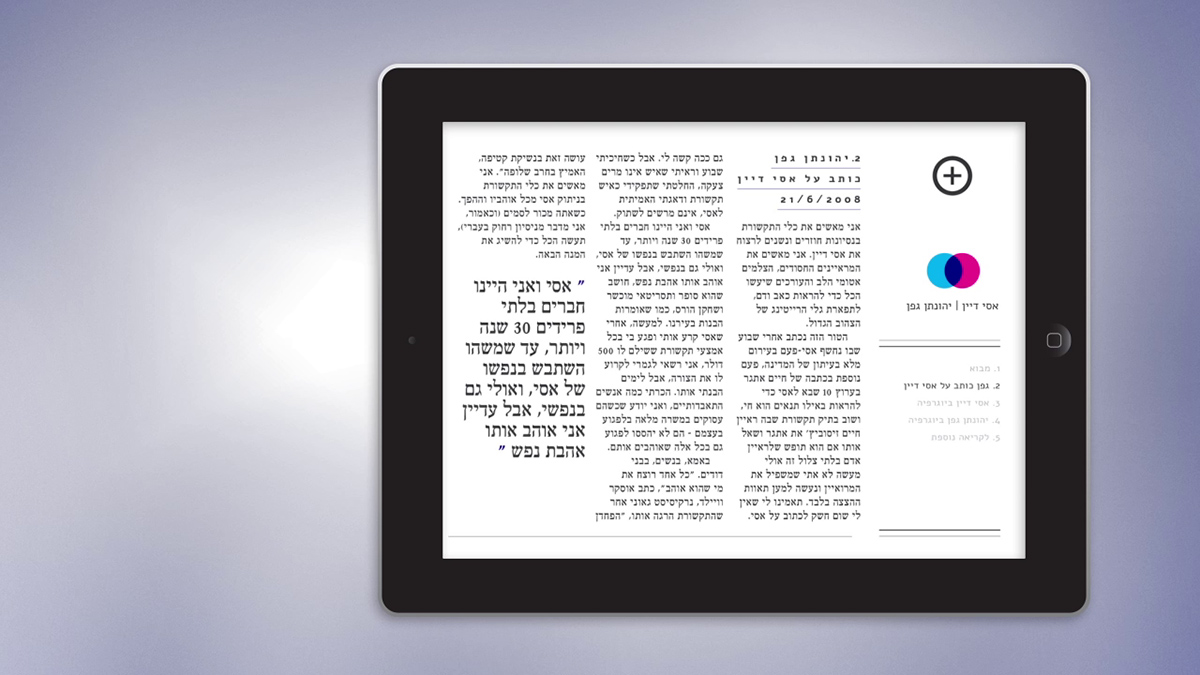 Wiki Combine Tablet APP Design - Uri Berry אורי בארי