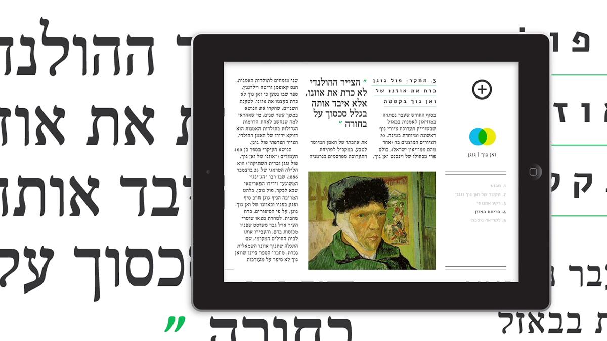 Wiki Combine Tablet APP Design - Uri Berry אורי בארי